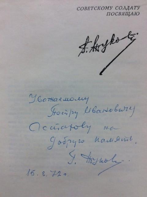 Афтограф Г. К. Жуков. Воспоминания и размышления.