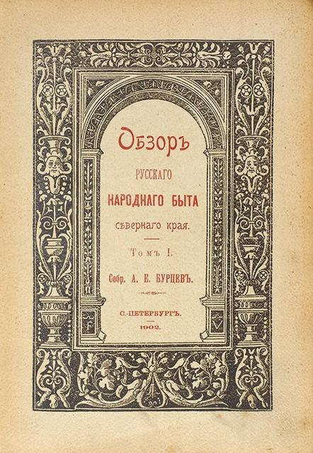 Бурцев, А.Е. Обзор русского народного быта Северного края