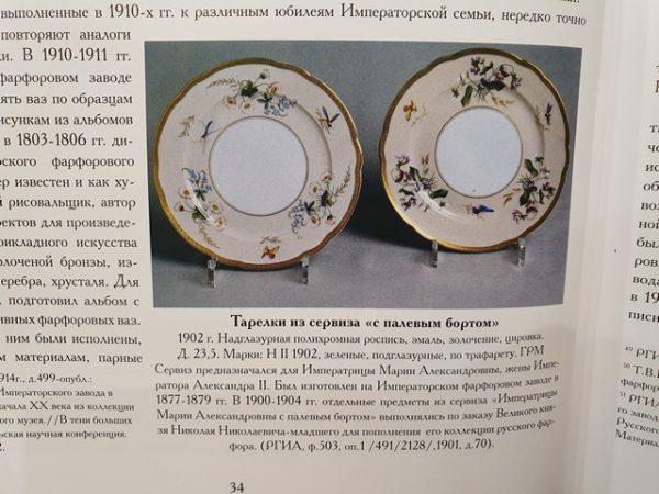 Тарелка из сервиза с палевым бортом ИФЗ ИФЗ 1877-1879 марка Императора Александра II