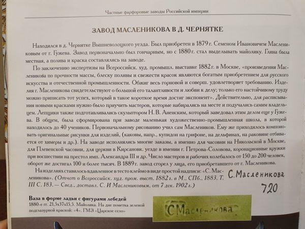 Ваза кашпо майолика М.С. Кузнецова до 1917 года
