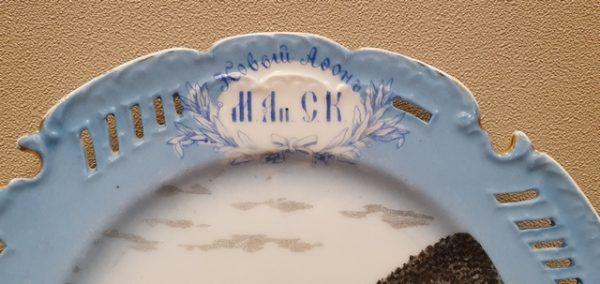 Тарелка М.С. Кузнецова Рижской фабрики