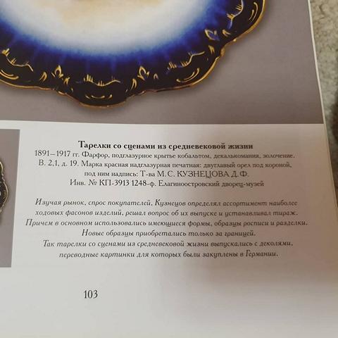 Тарелки с красной маркой Дулевской фабрики М.С. Кузнецова 1891-1917 6 шт