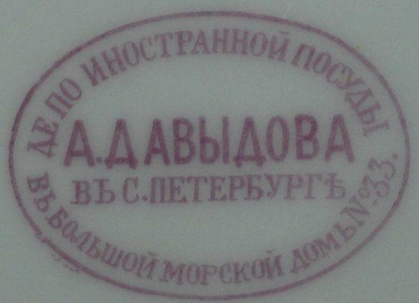 Старинная тарелка с редкой маркой Давыдова период Кузнецова и Гарднера