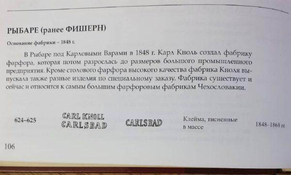 Блюдо фарфоровое Carl Knoll 1848-1868г