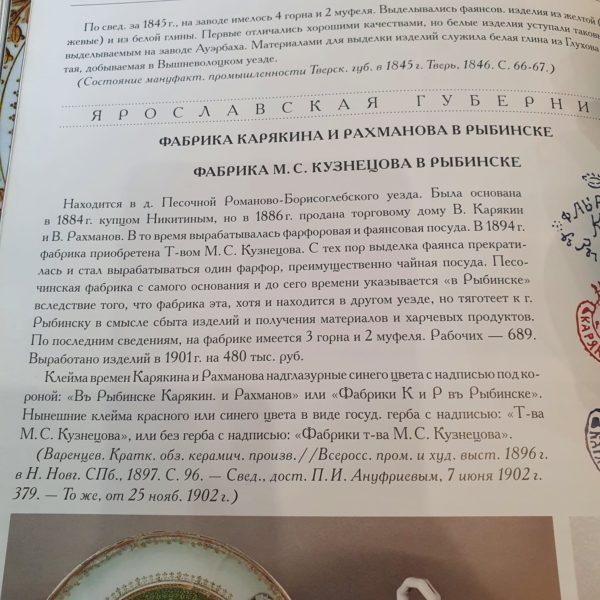 Молочник с маркой Карякин и Рахманов 1886-1896 год