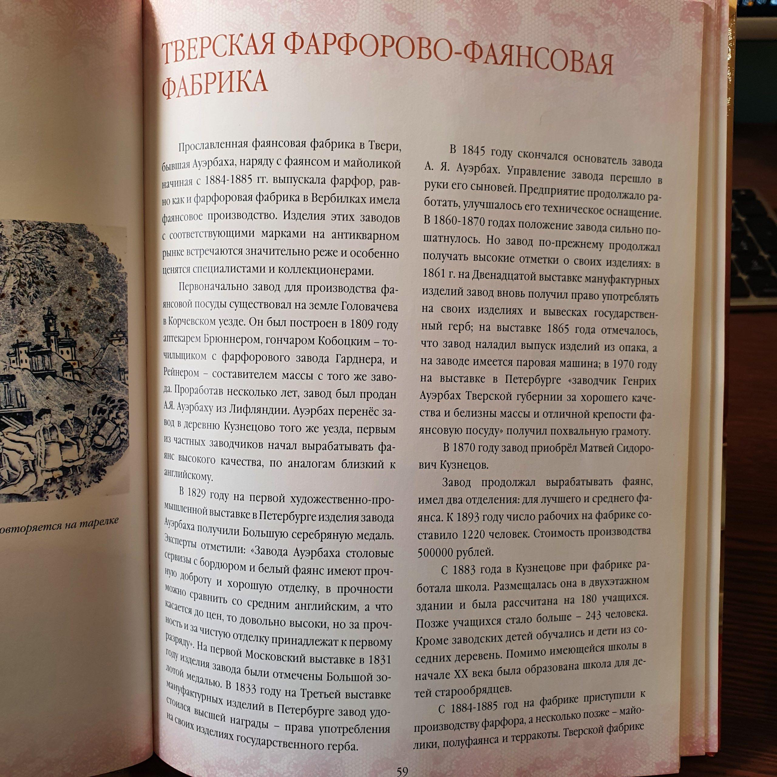 """Декор """"меандр"""" тверской фаянс и тверской фарфор времен М.С.Кузнецова"""
