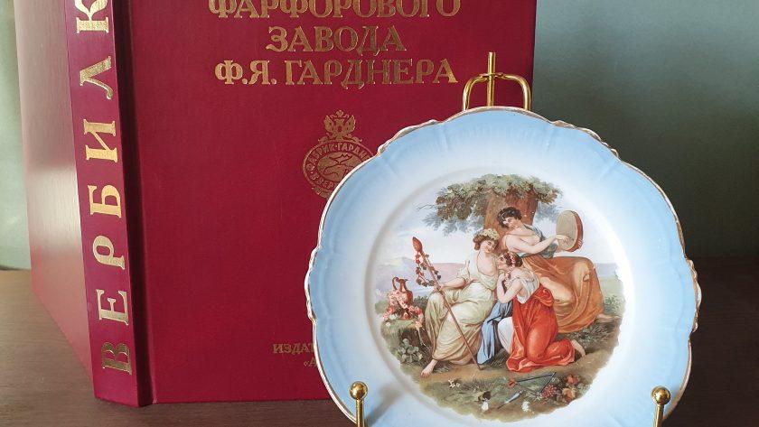 Интересное чтение о причинах продажи завода Гарднера Товариществу М.С. Кузнецова