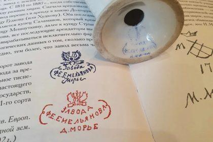 Не солонка а перечница, с маркой Ф. Емельянова в деревне Морье!